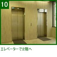 エレベーター2階